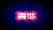 河南喜世乐动体育网址股份有限公司