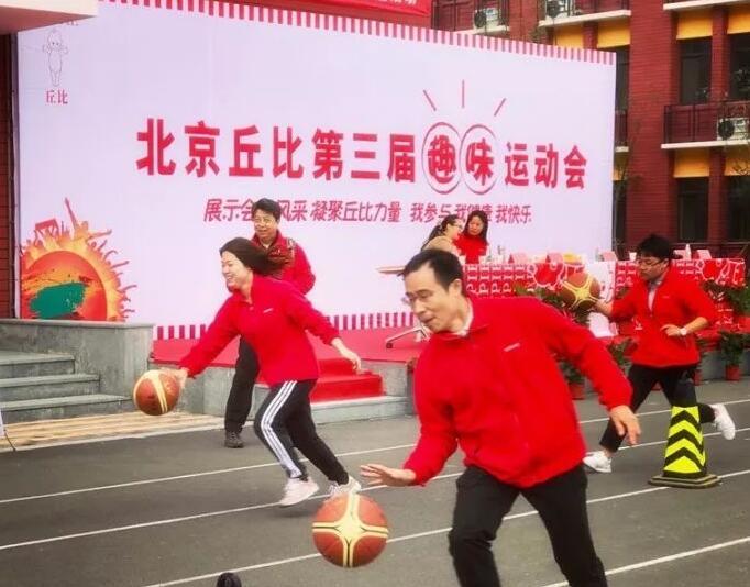 LD乐动体育官网丘比第三届趣味运动会圆满举办