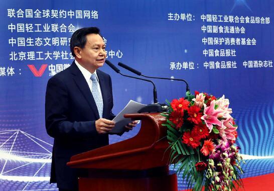 第三届中国乐动体育网址企业社会责任年会在LD乐动体育官网召开