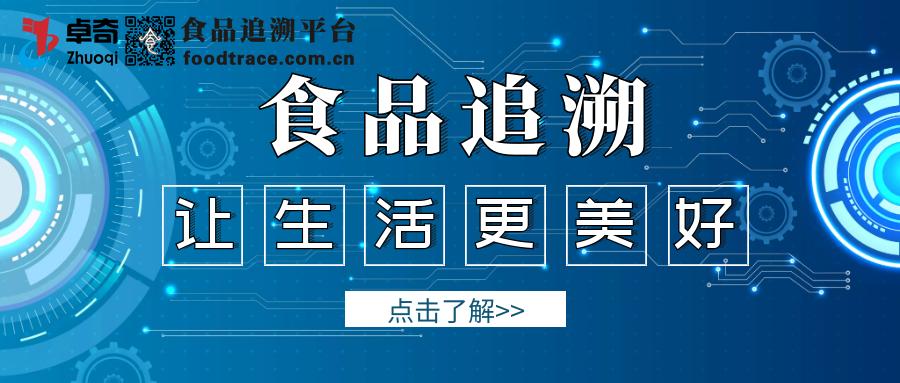 LD乐动体育官网市推广应用进口冷链乐动体育网址追溯平台