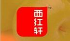北京西红轩食品有限责任公司