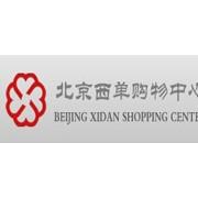 北京市单购物中心