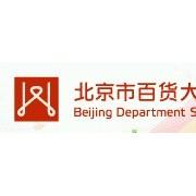 北京王府井百货(集团)股份有限公司