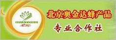 北京奥金达蜂产品专业合作社