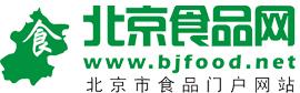 北京食品网LOGO