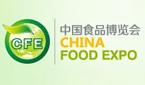 第八届中国食品博览会