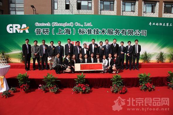 国内首家第三方检测机构在沪成立
