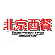 北京西餐食品有限公司