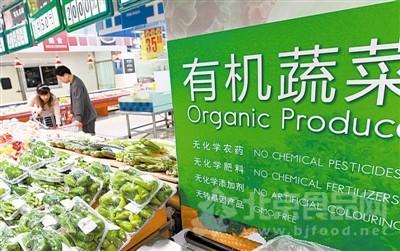 国家质检局公布新版《有机食品认证管理办法》
