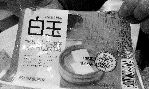吃完保质期内发粘豆腐呕吐 超市拒绝赔偿医药费和误工费