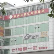 肇庆谷味佳餐饮连锁管理有限公司