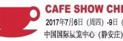2017中国国际咖啡展-北京