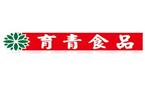 北京育青食品开发有限公司