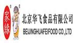 北京华飞食品有限公司